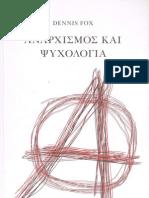Ντέννις Φοξ Αναρχισμός και Ψυχολογία