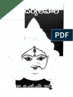 Sondaryalahari Vivarana