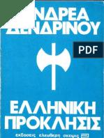 Ανδρέας Δενδρινός - Ελληνική Πρόκλησις