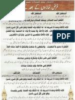 Azkar Al Salat - اذكار الصلاة