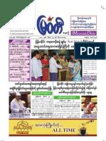 The Myawady Daily (29-8-2013)