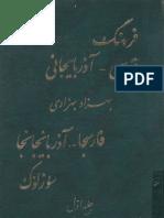 Farhang e Farsi-Azerbaijani - Behzad Behzadi