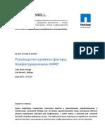 RUS TR-4149 Руководство администратора - Настройка SNMP
