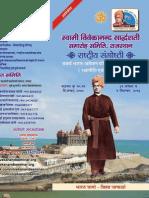 समर्थ भारत - वर्तमान परिदृश्य एवं संभावनाएँ (रक्षानीति एवं अर्थनीति)