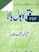 Haq Ka Bol Bala by Mufti Zahoor Ahmad Jalali