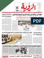 Alroya Newspaper 30-08-2013