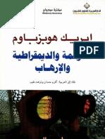 العولمة والديمقراطية والإرهاب - اريك هوبزباوم