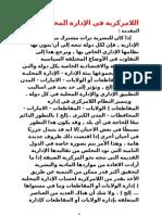 اللامركزية في الإدارة المحلية 0العربية