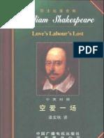 【英汉对照】莎士比亚全集+7 空爱一场
