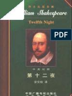 【英汉对照】莎士比亚全集+13 第十二夜