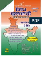 Sikh Phulwari Aug 13 Punjabi