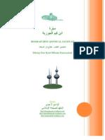 Ebok Biografi Ibnul Qoyim Aljauziyah