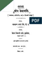 Subodh Kekavali Marathi