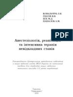 Анестезиология. реанимация