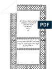 اليواقيت والجواهر للإمام الشعراني