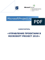 Managing Project With Microsoft Project 2010