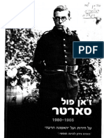 Stephen Law's chapter on Sartre in Hebrew