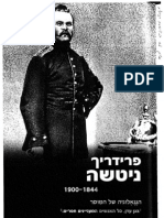 Law on Nietzsche in Hebrew