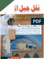 نقل جبل المقطم - معجزة أم خرافة - الأستاذ على الريس