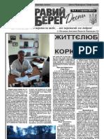 Газета Правий берег Десни №6
