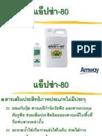 apsa_thai