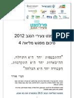 סיכום מפגש מליאה 4 2012