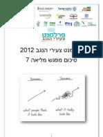 סיכום מפגש מליאה 7 2012