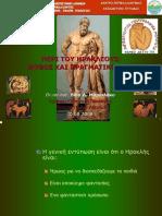 ΠΥΡΑ ΗΡΑΚΛΕΟΥΣ OITH 30-8-08