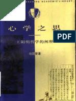 心学之思 ——王阳明哲学的阐释 杨国荣 著