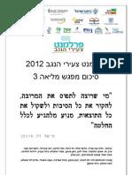סיכום מפגש מליאה 3 2012