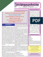 Η Εφημεριδούλα - Σεπτέμβριος 2013