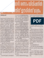 Malayala Manorama 28 Aug, 2013 - Eagles FC ONLY Kerala Team in National League