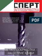"""""""Эксперт. Металлообработка"""" №1-2009"""