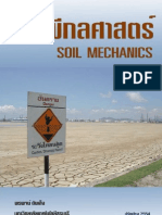 Soil Mechanics Book Print Feb2555