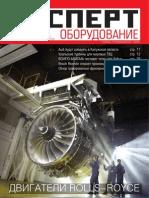 """""""Эксперт. Оборудование"""" №5-2009"""