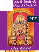 Shri Balaji Leelegalu Mathu Shri Venkateshwara Vratha Niyamagalu Kannada Book High Resolution