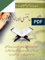 Quran Ilmi Scienci Aru Atomic Mojiza by Allama Muhamamd Yousuf jibraeel