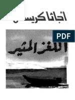 اللغز المثير.pdf