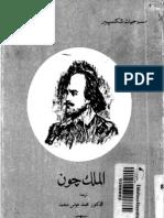 الملك جون.pdf