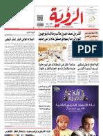 Alroya Newspaper 01-09-2013