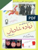 Ziada Shadiyan by Syed Abdul Wahab Sherazi