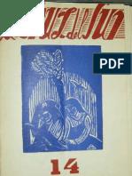 La Cruz Del Sur a2 n14 Oct 1926