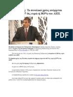 Εκτιμήσεις Βάμβουκα για το Ελληνικό Χρέος