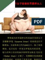看什麼叫胖