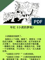 儿童文学教程-《小虎的梦境》