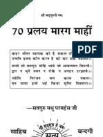 Sataar Pralay Marag Maahin (in Hindi Language From Sahibbandgi.org - Year 2011)
