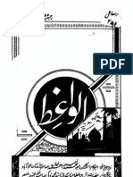 Mahnama Al Waiz Jan Aug Oct Nov Dec 1947_shiaforums