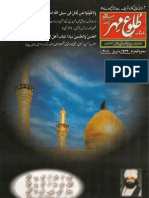 Tuloo-e-Mehr