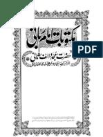 Maktubat Imam Rabbani - Vol 1 Part 1 (Persian)