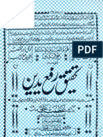 Tahqeeq Rafa Yadain by Allama Shafqat Ahmad Mujadidi Naqshbandi